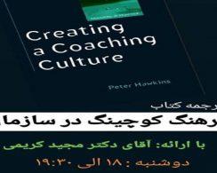 فرهنگ کوچینگ در سازمان