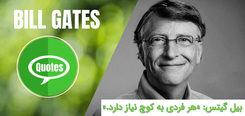 Bill-Gates-Quotes-coaching