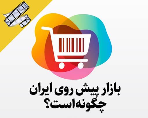 بازار پیش روی ایران چگونه است