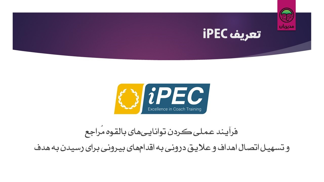 defenition ipec about coaching