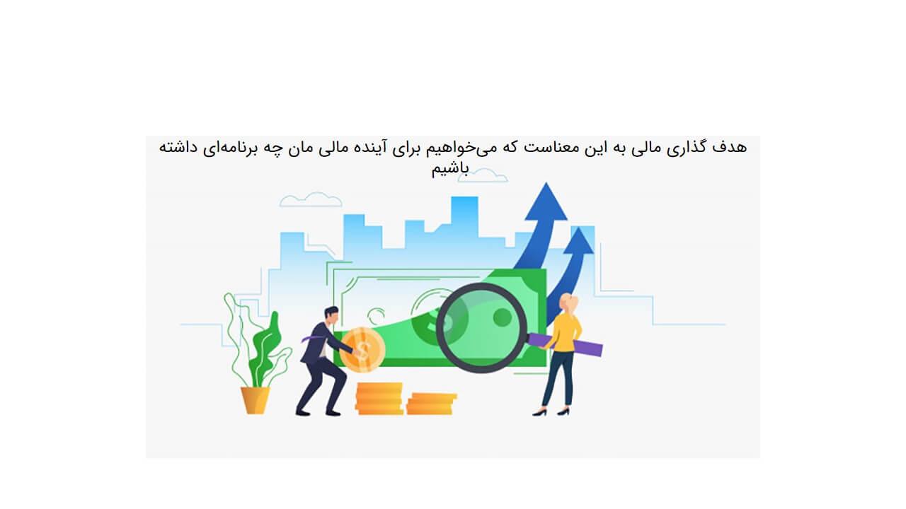 تعیین اهداف مالی