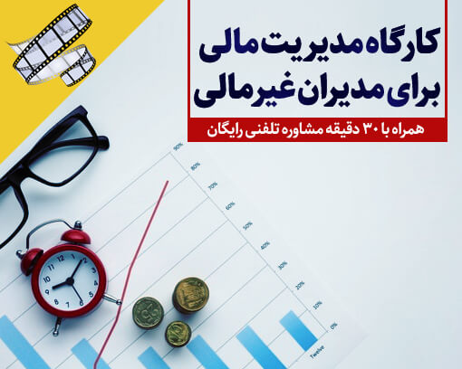 مدیریت مالی برای مدیران غیرمالی
