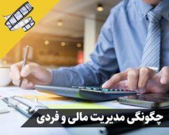 چگونگی مدیریت مالی