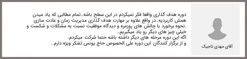 بازخورد آقای تاجیک دربارۀ دوره هدف گذاری حرفه ای مدیربان